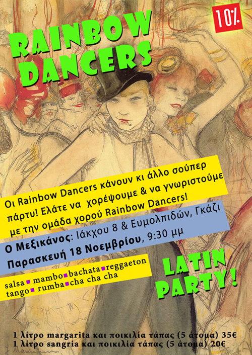 danceparty poster nov 16 WEB