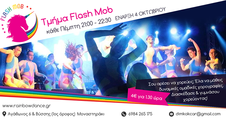 rainbow flash mob