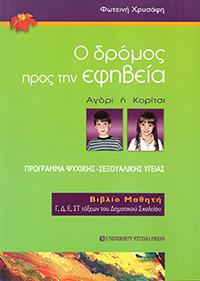 omofulofilia vivlia
